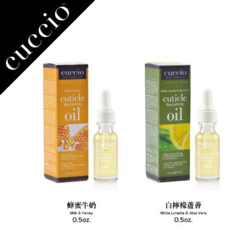 CUCCIO-指緣油