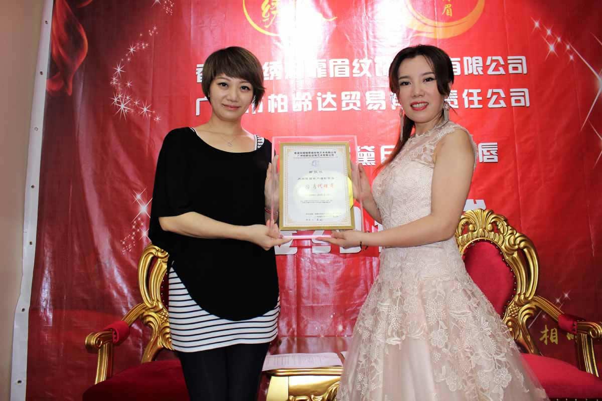 环綉烟霏眉授權艾斯國際美學為台灣總代理