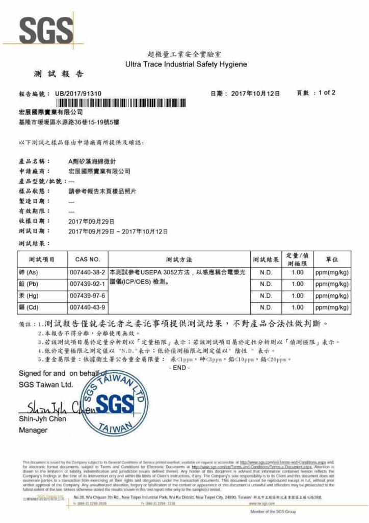 艾斯-寶娜藻晶SGS檢驗報告