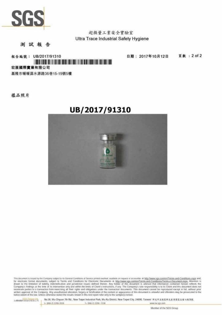 寶娜藻晶SGS檢驗
