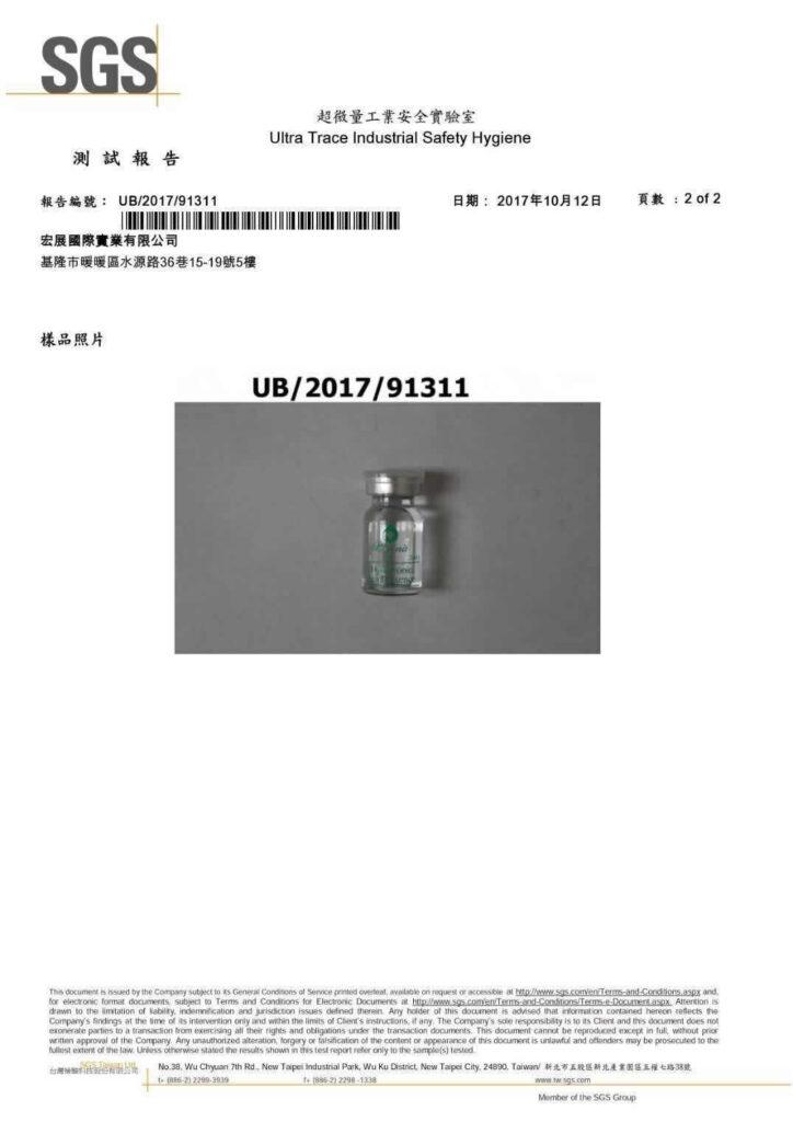 寶娜藻晶組-玻尿酸SGS檢驗