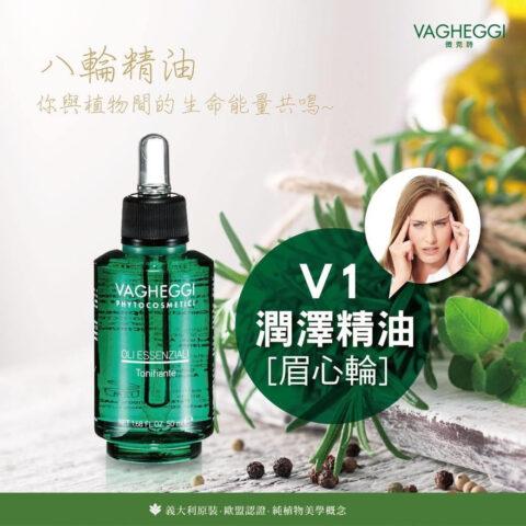 V1眉心輪-潤澤精油