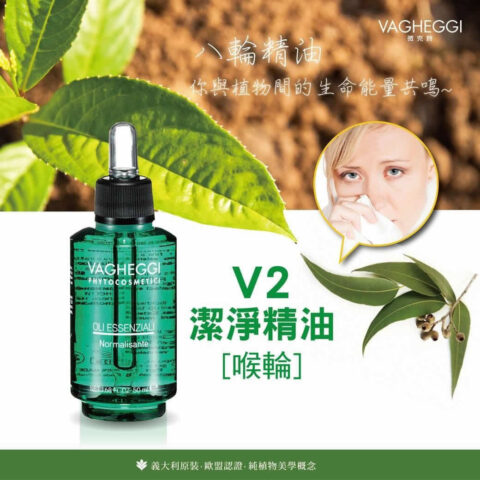 V2喉輪-潔淨精油
