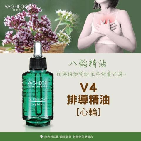 V4心輪-排導精油