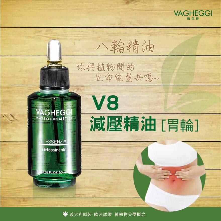 V8胃輪-減壓精油