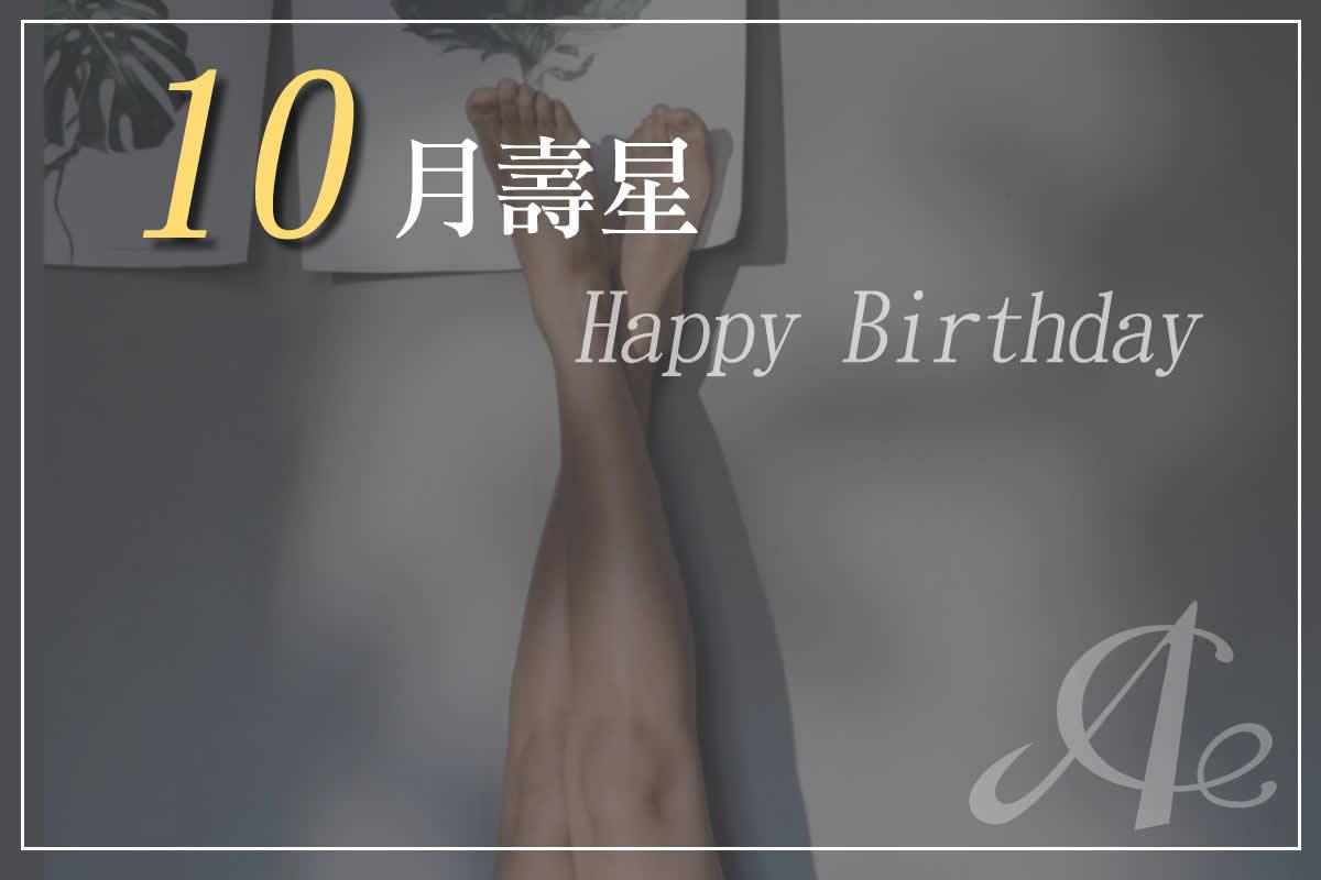 艾斯祝本月壽星~生日快樂